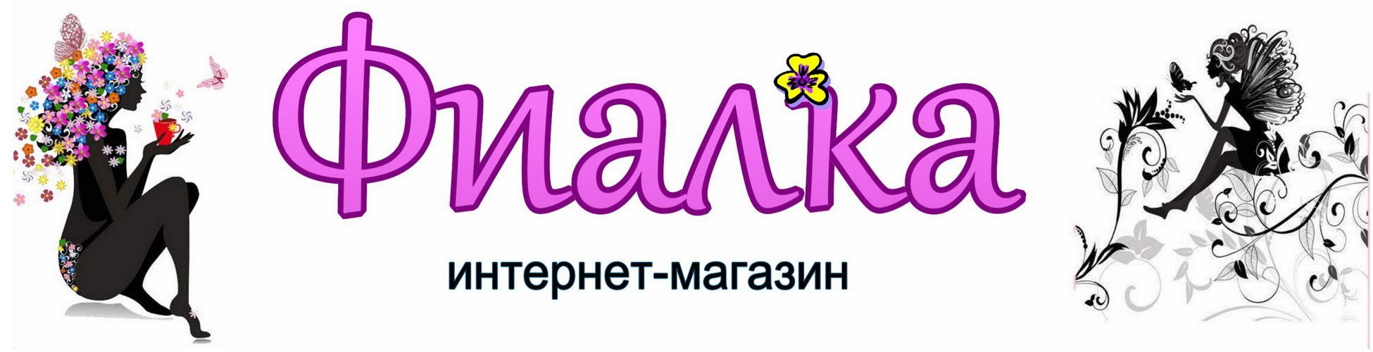 Фиалки Натальи Величко